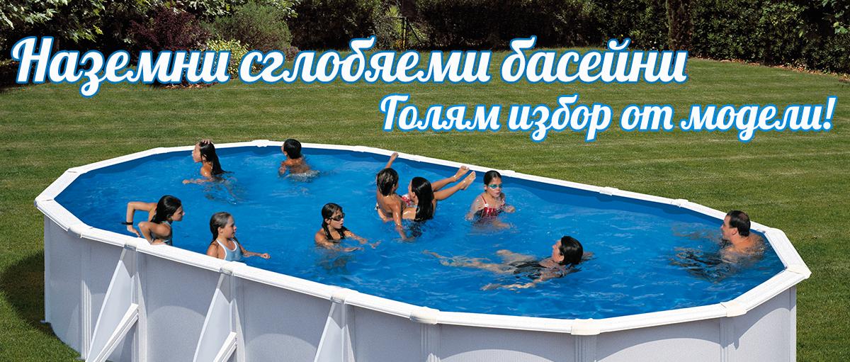 Сглобяеми наземни басейни